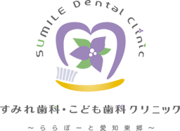 ららぽーと愛知東郷内歯科 | すみれ歯科・こども歯科クリニック