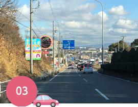 豊明方面から県道57号線を瀬戸方面に直進します。