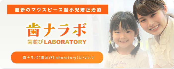 最新のマウスピース型小児矯正治療 歯ナラボ について