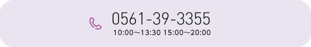 0561-39-3355
