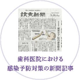 歯科医院における感染予防対策の新聞記事