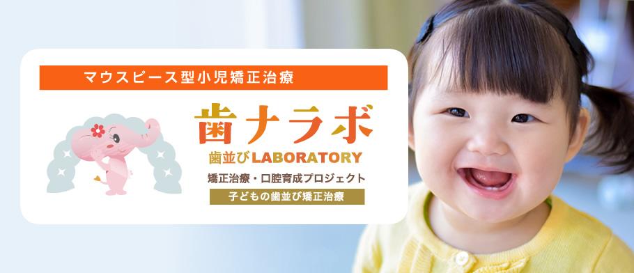 最新のマウスピース型 小児強制治療 歯ナラボ